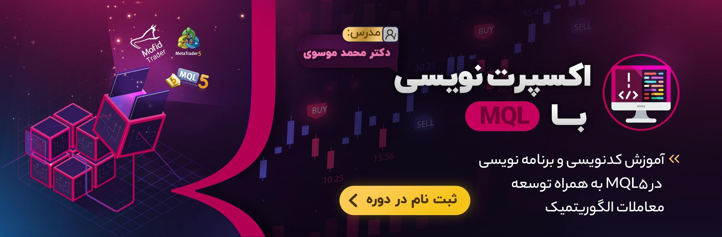 برنامه نویسی MQL (مجازی)(اکسپرت نویسی) (امرداد 1400)